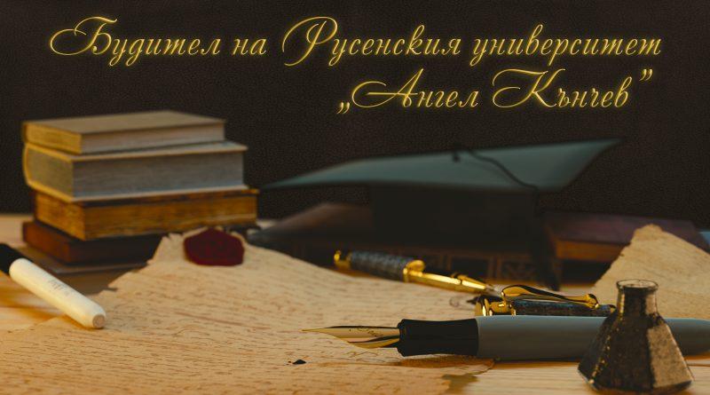 """Стартира гласуването за """"Будител на Русенския университет"""" 2018г."""