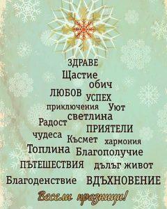 veseli_praznici