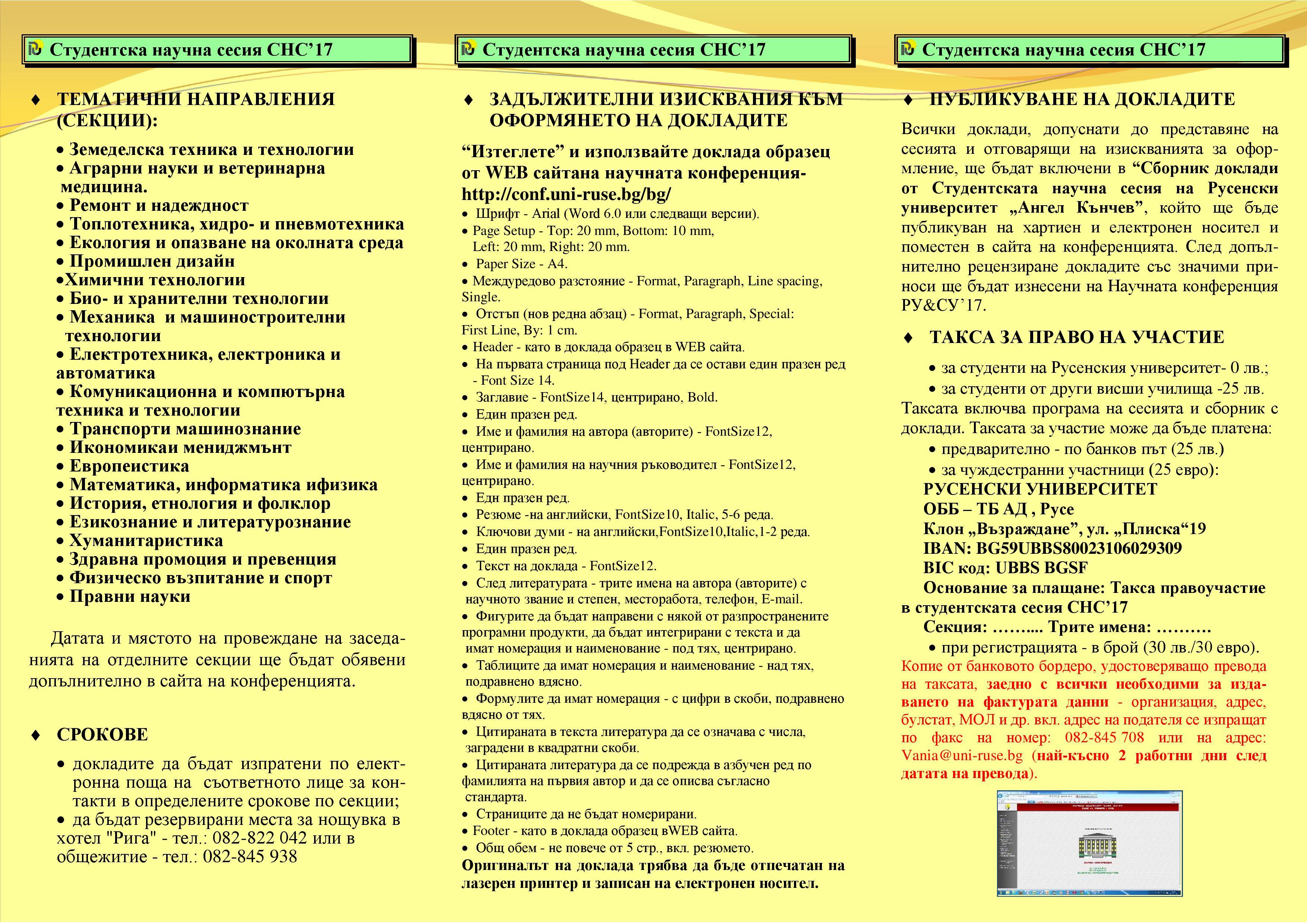 Научна сесия за студенти и докторанти в Русенския университет 2017
