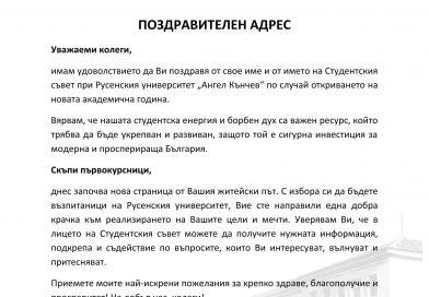 Поздравителен адрес от Председателя на Студентския съвет