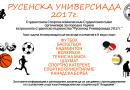 Победители в Русенска универсиада 2017г.