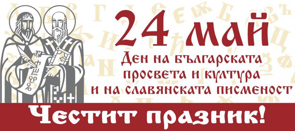 Честит 24-ти май! - Студентски съвет при Русенски университет
