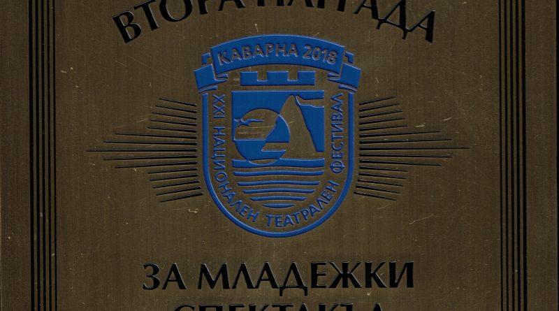 """Студентски театър """"Пирон"""" с награди от XXI-ия Международен театрален фестивал в Каварна"""