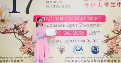 Русенска студентка с награда от състезание по китайски език