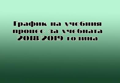 График на учебния процес за учебната 2018/2019 г.