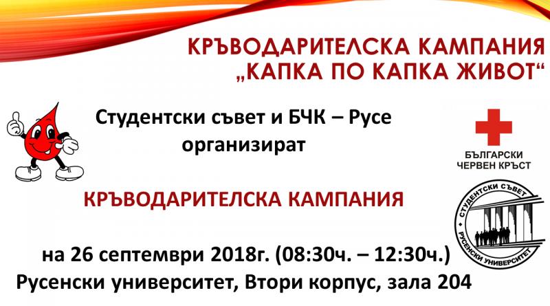 Кръводарителска кампания 2018