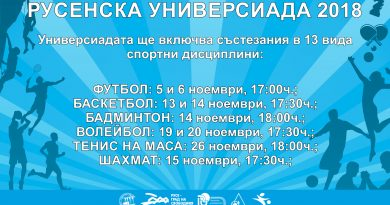 Ноември – месец на спорта в Русенския университет
