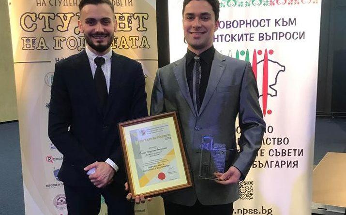 Слави Георгиев е Студент на годината за 2018г.
