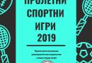 Победители в Пролетни спорни игри 2019