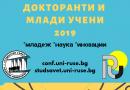 Научна сесия за студенти, докторанти и млади учени 2019