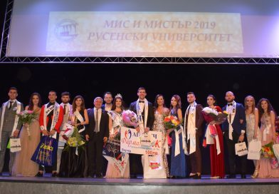 Кинезитерапевти са новите Мис и Мистър Русенски университет