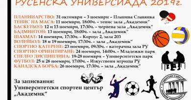 Русенска универсиада 2019