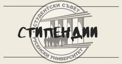 На 4 октомври започва приемането на документи за стипендии