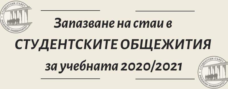 Процедура за запазване на стаи за учебната 2020/21