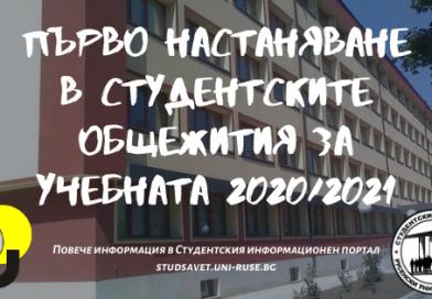 Първо настаняване в общежитията за учебната 2020/21